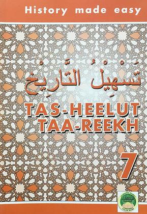 Tas-heelul Tareekh Part 7 (History Made Easy)