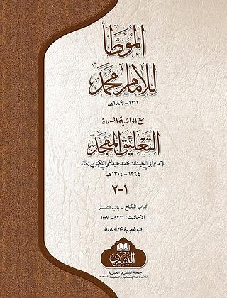 Muwatta' Imam Muhammad ( 2 Vols )