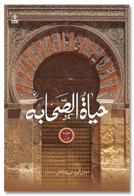 Hayatus Sahabah - Urdu - 3 Vols Set