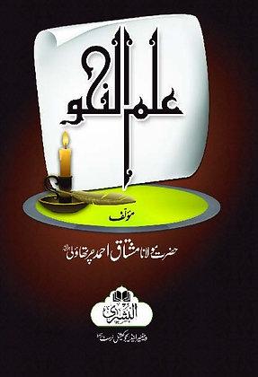 Ilm al-Nahw