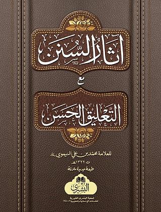 Athar al-Sunan (Arabic)