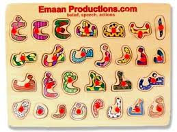 Arabic Alphabet Jigsaw Puzzle Board with Letters