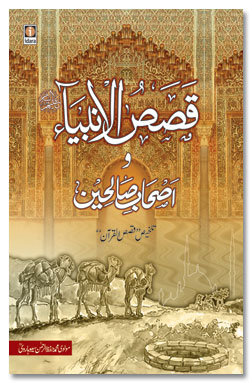 Qasasul Ambiyaa wa Ashabe Saliheen - Stories of The Prophets