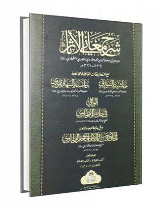 Sharh Ma'ani al-Athar