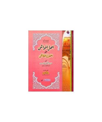 Ajmal al-Hawashi [Usul al-Shashi in Urdu]