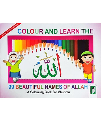 Colour and Learn the 99 Names of Allah