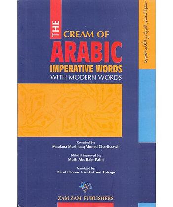 The Cream of Arabic -  Safwat al-Masadir in English