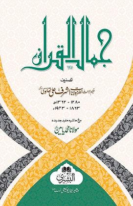 Jamal Al-Quran
