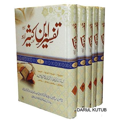 Tafsir Ibn Kathir 5 Volumes ( Urdu )