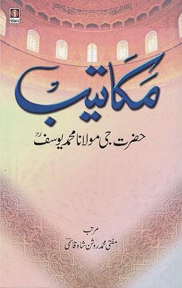 Makateeb : Maulana Mohammed Yusuf (Rah)