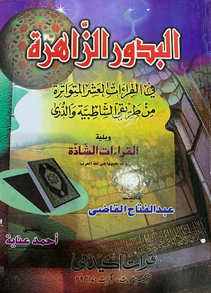 Al Budoor Az-Zahira Fi Al Qiraat Al Ashara Mutawaatirah