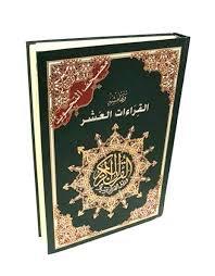 Mushaf Al Tajweed Qur'an Al Qirat al Ashar