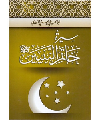 Qasas al-Nabiyyin (Part 5)