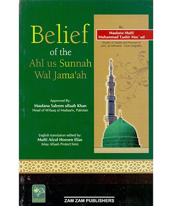 Belief Of The Ahl us Sunnah Wal Jama'ah