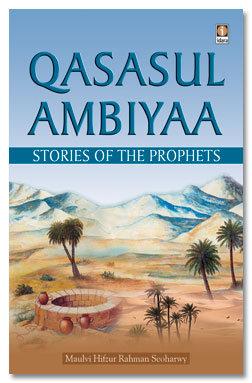 Qasasul Ambiyaa - Stories of The Prophets