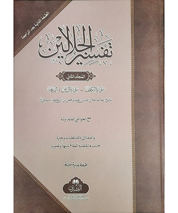 Tafsir al-Jalalayn with Commentary [2 Volume Set]