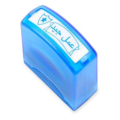 ARABIC GOOD WORK STAMPER (BLUE)