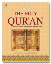 Holy Quran With English Translation Transliteration