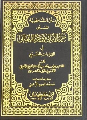 Matan Shatbiyah Fi Qiraat e Saba