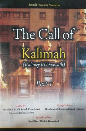 The Call Of Kalima