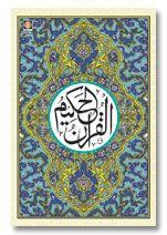 Quran Arabic - Hafzi (15 Lines)