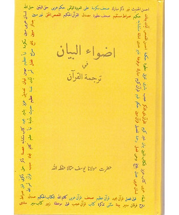 Adwaa'ul-Bayan (Extra Large Size)