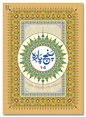 Panj Para Set Holy Quran Ref 3 (6 Volumes - Arabic)