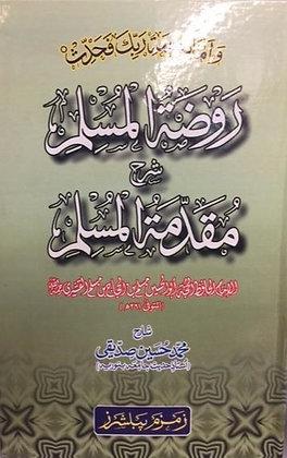 Rawdatul Muslim Sharh Muqaddama Muslim