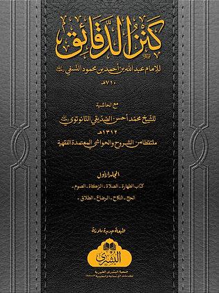 Kanz al-Daqa'iq (3 Volume Set)