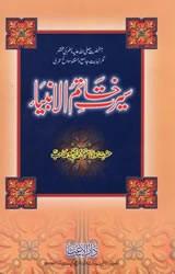 Sirat-e-Khatam al-Anbiya'