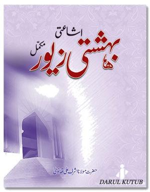 Behisti Zewar ( Urdu )