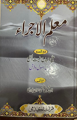 Moaalim Al Ijra Fi Al Sabaa