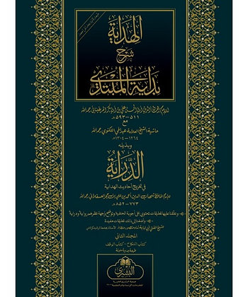 Al-Hidayah - ( 4 Vol )