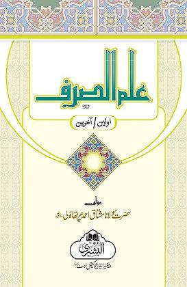 Ilm al-Sarf ( 2 Vols )
