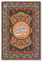 Surah Yaseen (Arabic-Urdu)