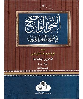 Al-Nahw al-Wadih ( 2 Vols )