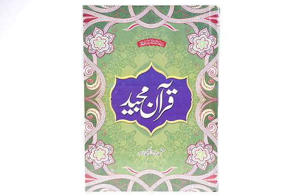 Holy Quraan Ref 1 Art Paper