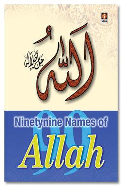 Ninety Nine Names of Allah ( Pocket )