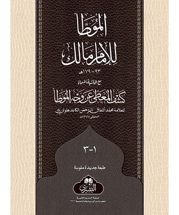 Mautta Imam Maalik ( 3 Vols )