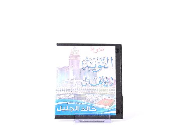 Special Surahs By Shaikh Khalid Jaleel