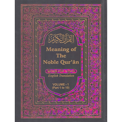 Noble Quran - Word for Word (English Translation)