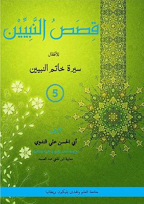 Qasas An-Nabiyyeen (Part 5)