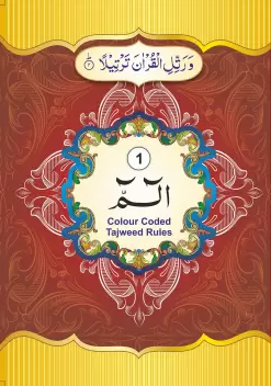 Color Coded Tajweed Quran ( 30 Parts - 9 Lines)