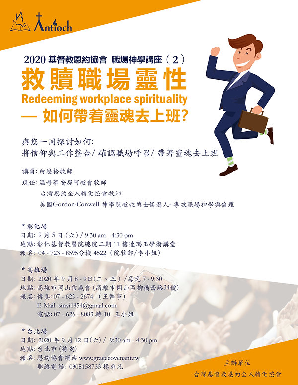 2020.9 all-Taiwan-workshops.jpg