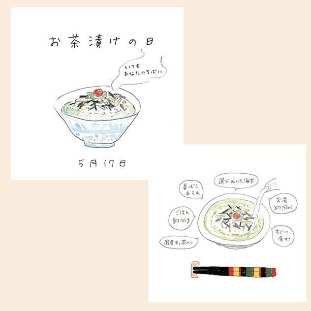 お茶漬けの日PRイラスト:永谷園