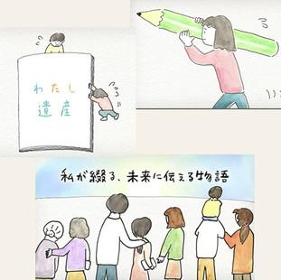 watashiisanweb紹介用psd.jpg