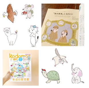 「kodomoe」2020年10月号:白泉社
