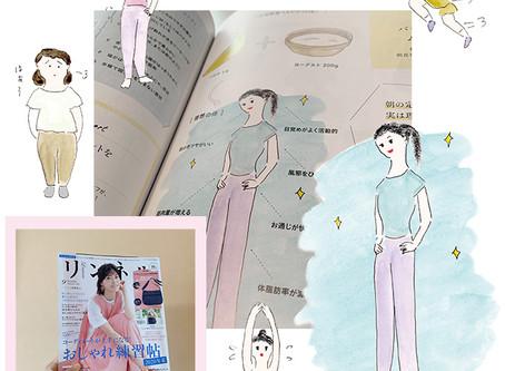 「リンネル」のイラスト〜!