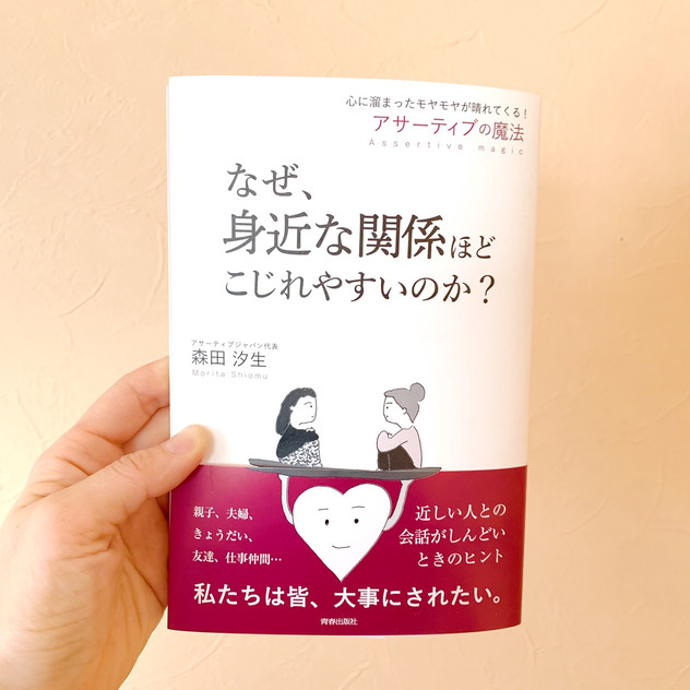 [なぜ、身近な関係ほどこじれやすいのか?」:青春出版社