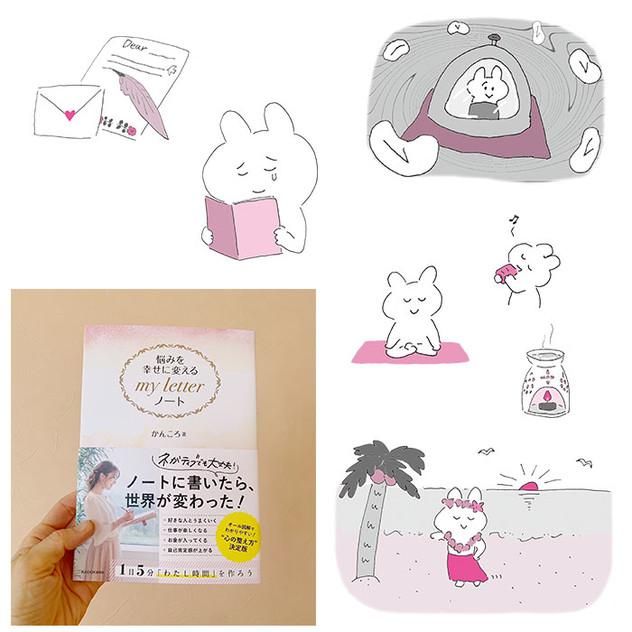 「悩みを幸せに変えるmy letter ノート」かんころ著:KADOKAWA